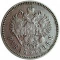 1 рубль 1906 года, фото 2