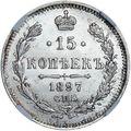 15 копеек 1897 года, фото 2