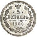5 копеек 1906 года, фото 2