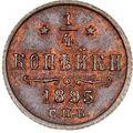 1/4 копейки 1895 года, фото 2