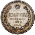 Полтина 1879 года, фото 2