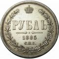 1 рубль 1885 года, фото 2