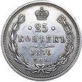25 копеек 1876 года, фото 2