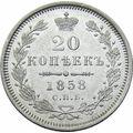 20 копеек 1858 года, фото 2