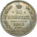 25 копеек 1862 года, фото 2