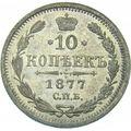 10 копеек 1877 года, фото 2