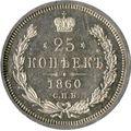 25 копеек 1860 года, фото 2