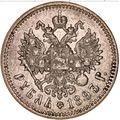 1 рубль 1893 года, фото 2