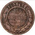 3 копейки 1893, фото 2