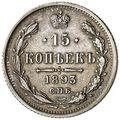 15 копеек 1893 года Серебро, фото 2