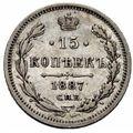 15 копеек 1887 года Серебро, фото 2