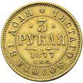 3 рубля 1877 года, фото 2