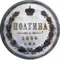 Полтина 1864 года, фото 2