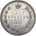 25 копеек 1877 года, фото 2