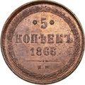 5 копеек 1866 года, фото 2