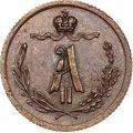 1/4 копейки 1867 года, фото 2