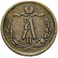 1/2 копейки 1875 года, фото 2