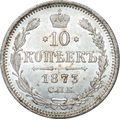 10 копеек 1873 года, фото 2