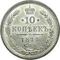 10 копеек 1874 года, фото 2