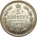 5 копеек 1878 года, фото 2