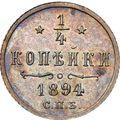 1/4 копейки 1894 года, фото 2