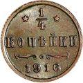 1/4 копейки 1916 года, фото 2