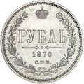 1 рубль 1870 года, фото 2