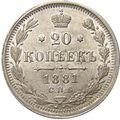 20 копеек 1881 года, фото 2