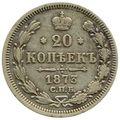 20 копеек 1873 года, фото 2