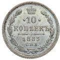 10 копеек 1883 года Серебро, фото 2