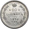 20 копеек 1870 года, фото 2
