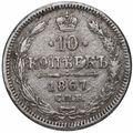 10 копеек 1867 года, фото 2
