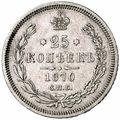 25 копеек 1870 года, фото 2