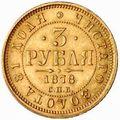 3 рубля 1878 года, фото 2