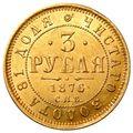 3 рубля 1876 года, фото 2