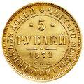 5 рублей 1871 года, фото 2