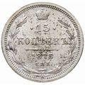 15 копеек 1875 года, фото 2