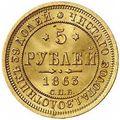 5 рублей 1863 года, фото 2
