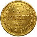 5 рублей 1873 года, фото 2