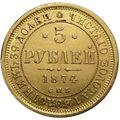 5 рублей 1874 года, фото 2