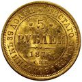 5 рублей 1876 года, фото 2