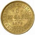 5 рублей 1878 года, фото 2