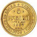 5 рублей 1867 года, фото 2