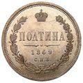 Полтина 1869 года, фото 2