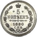 5 копеек 1880 года, фото 2