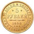 5 рублей 1856 года, фото 2