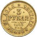 3 рубля 1883 года, фото 2