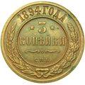 3 копейки 1894, фото 2