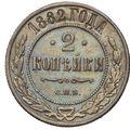 2 копейки 1882, фото 2