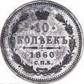 10 копеек 1860 года, фото 2